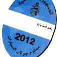 vignette-auto-tunisie